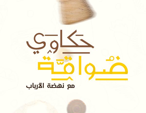 dowaQa stories حكاوي ضواقة